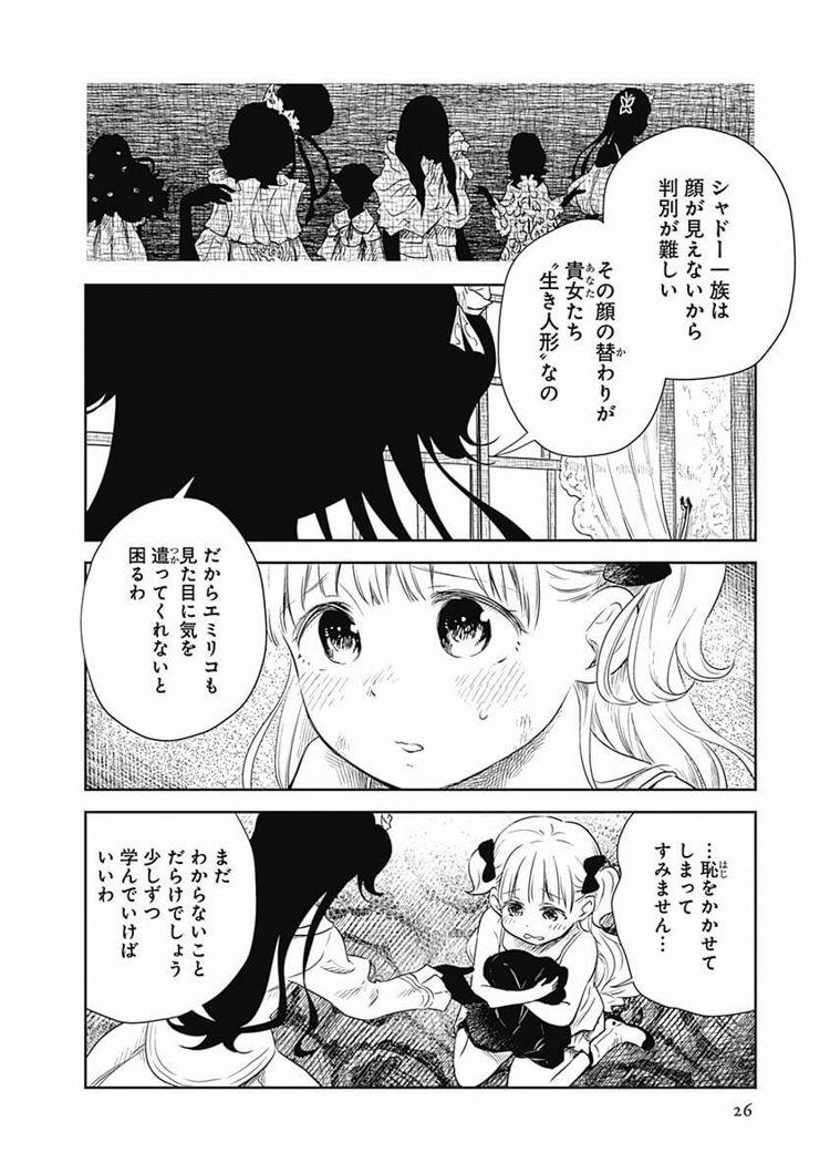 アニメ シャドー ハウス