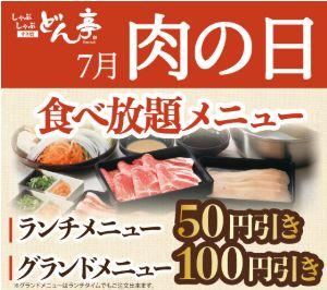 200723どん亭01