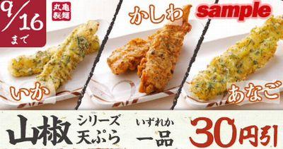 190903丸亀製麺
