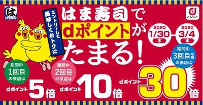 200208はま寿司