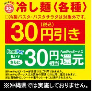200520ファミマ05