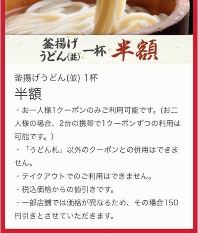 201002丸亀製麺