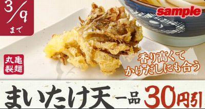 200303丸亀製麺