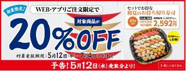 210512かっぱ寿司02