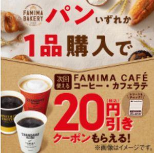 201021ファミマ05