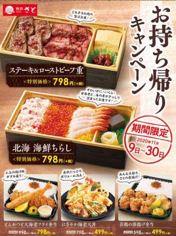 201107和食さと