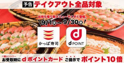 200901かっぱ寿司