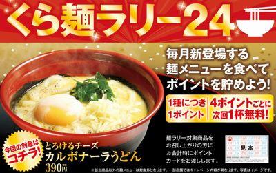 191005くら寿司