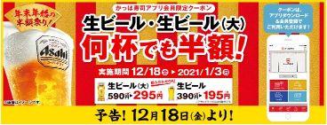 201212かっぱ寿司01