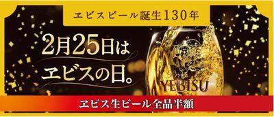 200213銀座ライオン