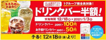 201212かっぱ寿司02
