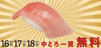 191013かっぱ寿司