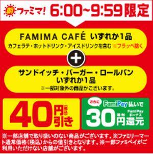 200304ファミマ03