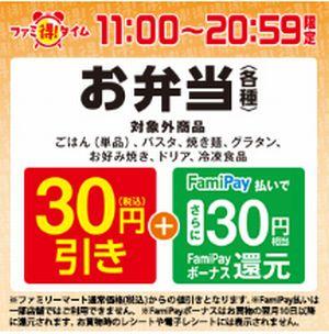 200624ファミマ01