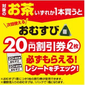 200318ファミマ