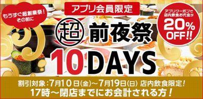 200709かっぱ寿司