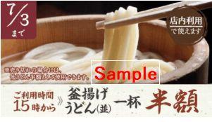 200702丸亀製麺02