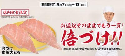 200905かっぱ寿司