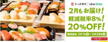 210202かっぱ寿司02
