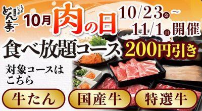 201024どん亭