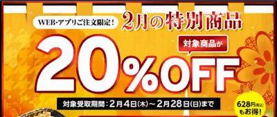 210202かっぱ寿司01