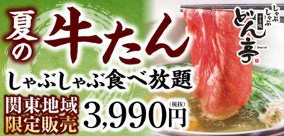 200912どん亭