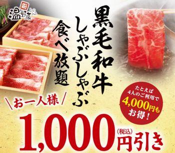 201119しゃぶしゃぶ温野菜