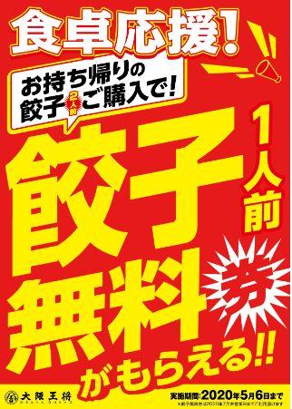 200425大阪王将
