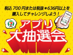 201121セブン02