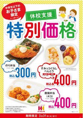 200321ほっかほっか亭
