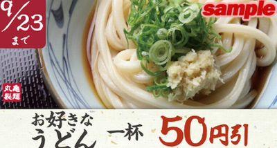 190910丸亀製麺