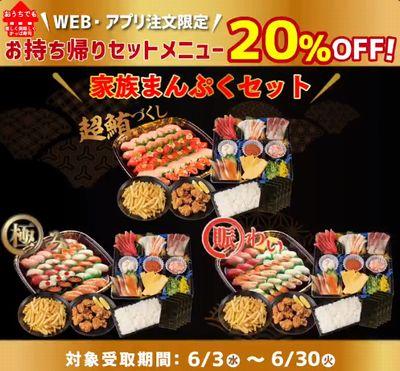 200529かっぱ寿司