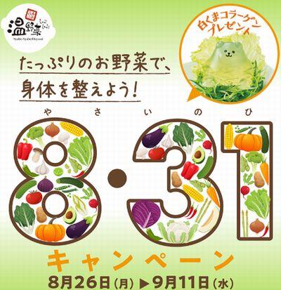 190828温野菜