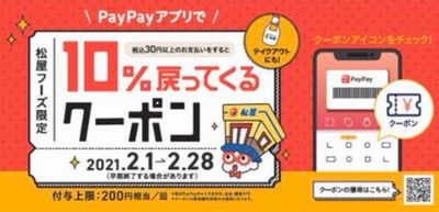 210203PayPay