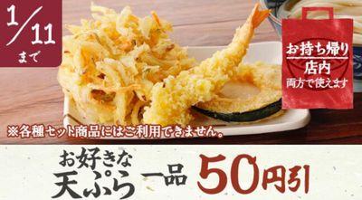 210106丸亀製麺01