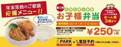 201226餃子の王将