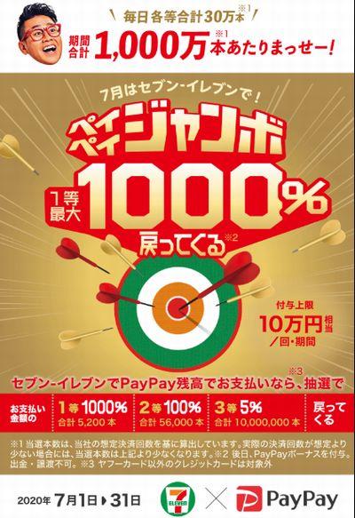 200610セブン