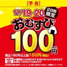 201118ファミマ01