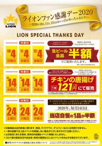 201016銀座ライオン