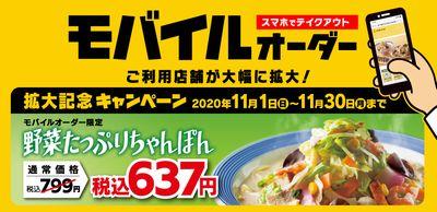 201110長崎ちゃんぽん