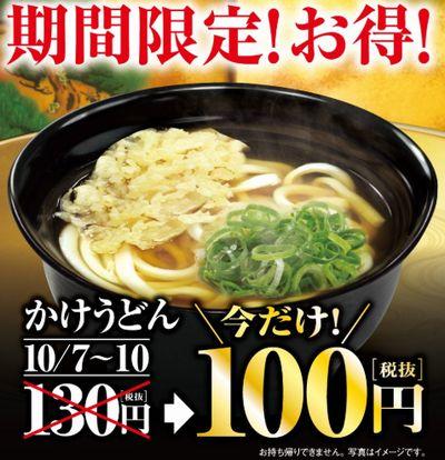 191008くら寿司