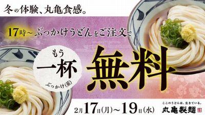 200213丸亀製麺