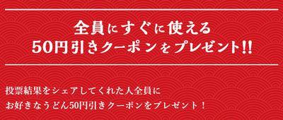 200702丸亀製麺