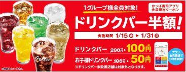210116かっぱ寿司02