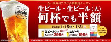210116かっぱ寿司01