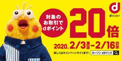 200129ローソン04