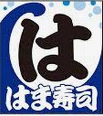 201114はま寿司