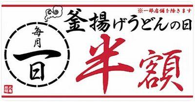 190221丸亀製麺