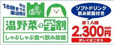 200130温野菜04