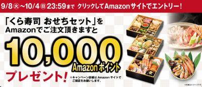 200915無添くら寿司
